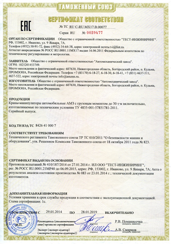 Сертификат ТС RU C-RU.MX17.B.00215