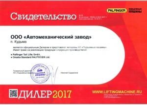 Сертификат Palfinger 2017