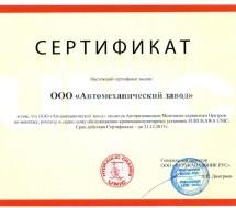 Сертификат партнерства 1