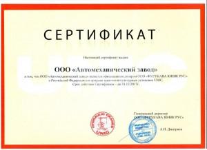 Сертификат партнерства 2