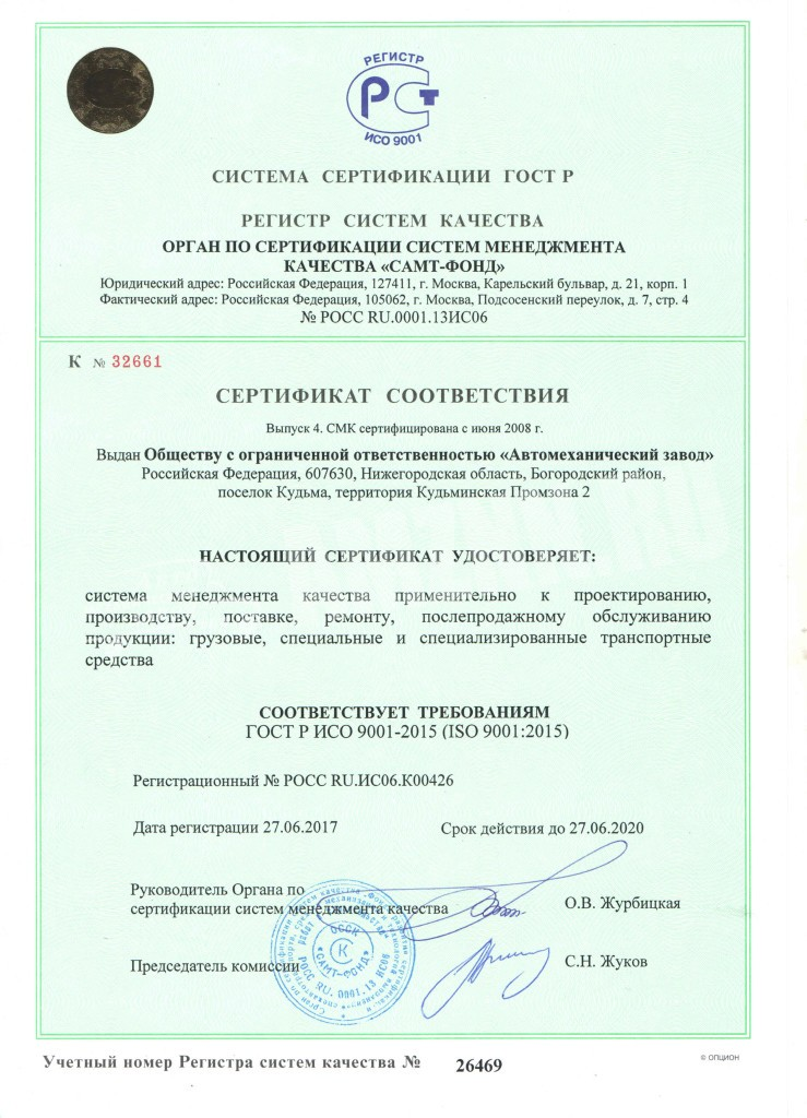 Сертификат соответсвия ISO 9001(RUS)