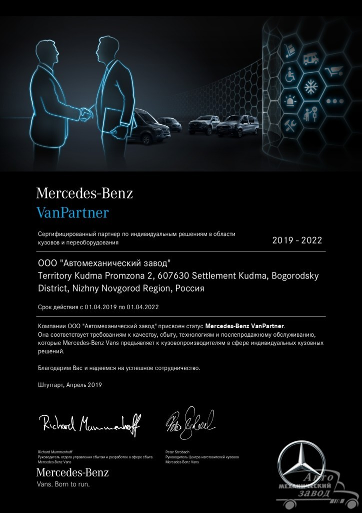 007-09483-00_ID_4592_Mercedes-Benz VanPartner_web (1)_page-0001