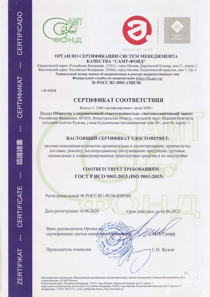 Сертификат ТС RU C-RU.MX17.B.00214
