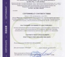 Sertifikat-Avtomekhanicheskijj-zavod-rus_merged_001