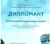 Нижегородская марка качества дипломант
