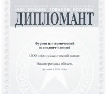 Дипломант 2021